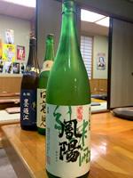 鳳陽 純米酒「超辛口」