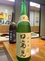 日高見 純米酒/石巻